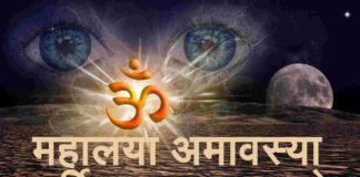 mahaalaya amaavasya