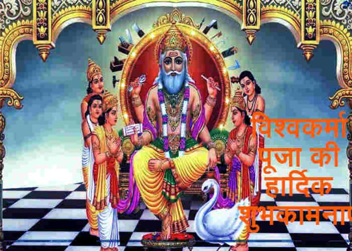 bhagwan vishvakarma pooja 2020 image