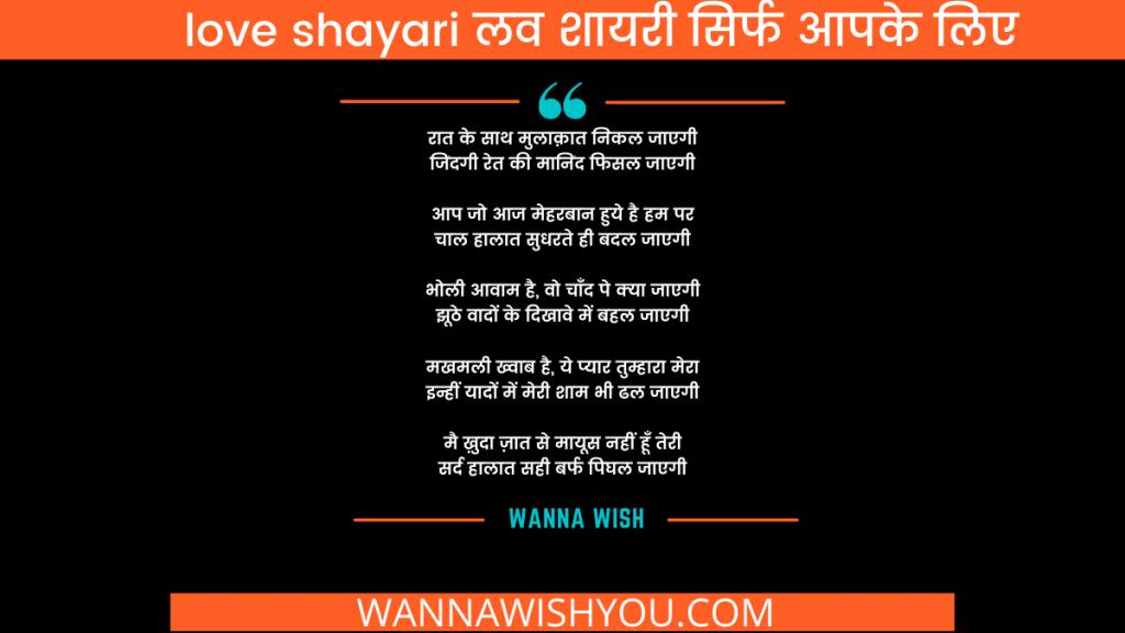 Best Pyar Shayari लव शायरी
