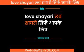 love shayari लव शायरी